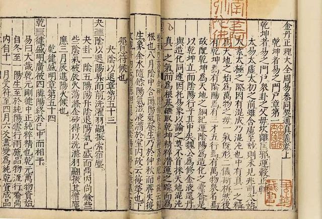 陆西星《方壶外史》篇目提要丨第二、三、四卷