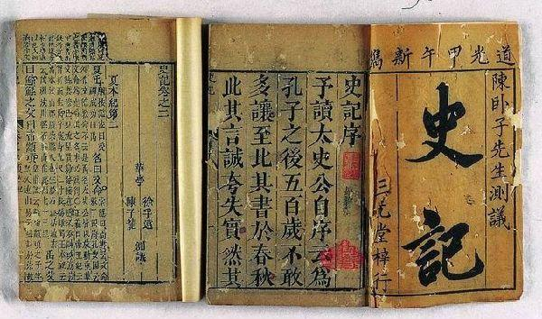 细说《史记》之五:《史记》开创纪传体史书新例