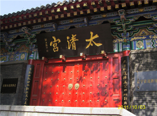 清代除了北京白玉观 还有那些宫观曾传戒