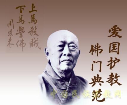 温金玉:巨赞法师新佛教运动的启示