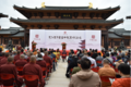 2017年惠仁圣寺首届中观高峰论坛隆重开幕