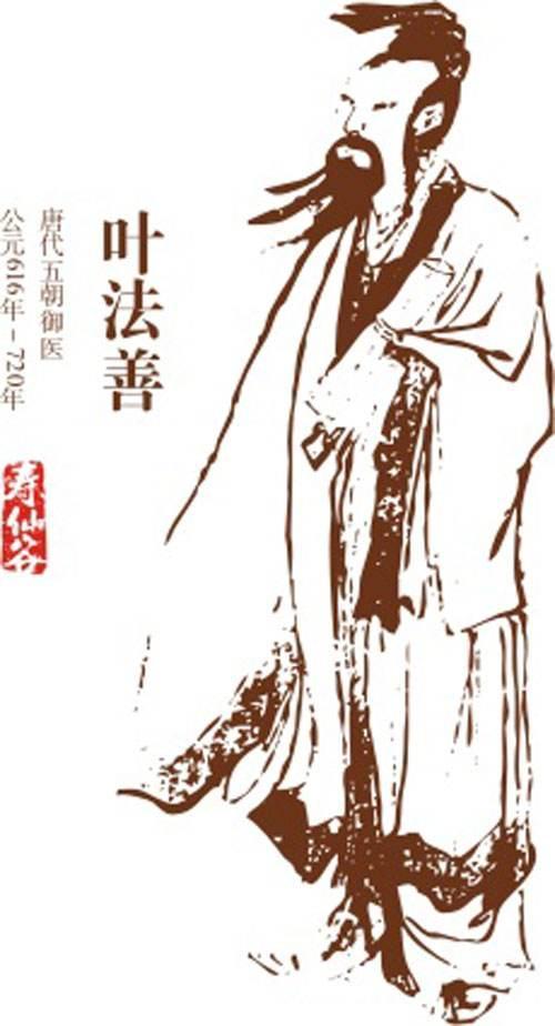 道医养生笔记丨107岁仙翁——叶法善养生之道