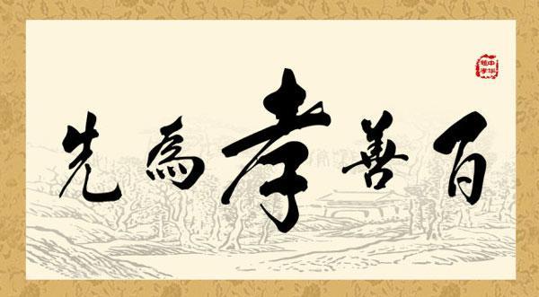 中国孝文化变迁