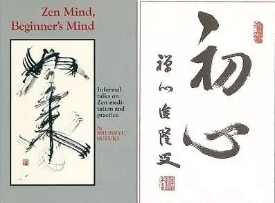 铃木俊隆禅师:你相信自己就是佛吗?