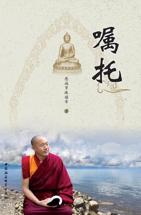 慈诚罗珠堪布最新力作新书《嘱托》正式发行