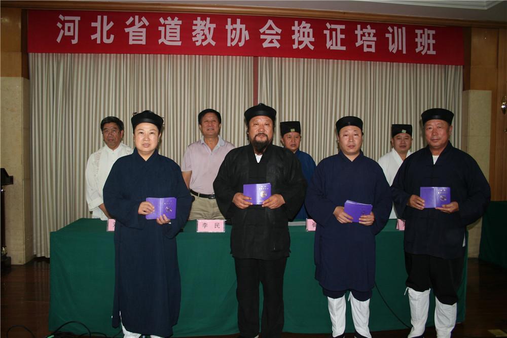 河北省道教协会成功举办教职人员换证培训班