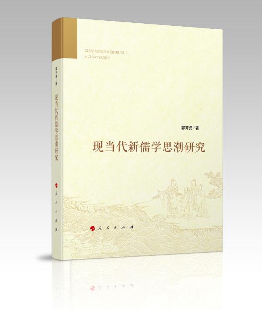 郭齐勇教授新著:《现当代新儒学思潮研究》