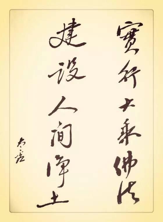 太虚大师:为陷入困境中的中国佛教寻找新的道路