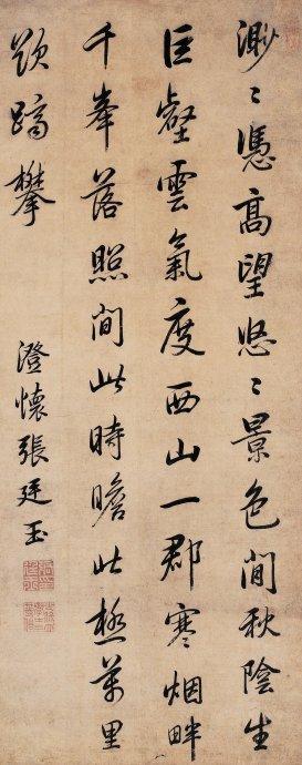 看康熙朝名臣教你如何写出一手漂亮的书法