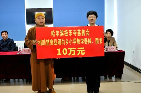 哈尔滨极乐寺赴望奎县满族乡开展扶贫助学活动