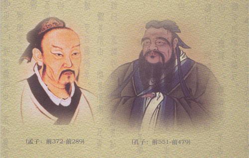 孔子和孟子_孔子和孟子的三大区别