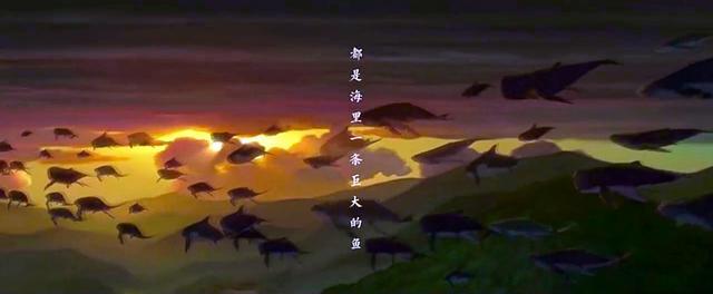大鱼海棠:相忘于江湖,不如相濡以沫
