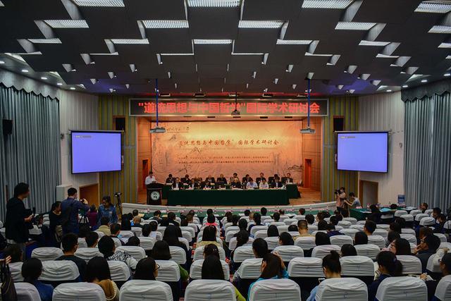 """四川师范大学举办""""道统思想与中国哲学""""国际学术研讨会"""