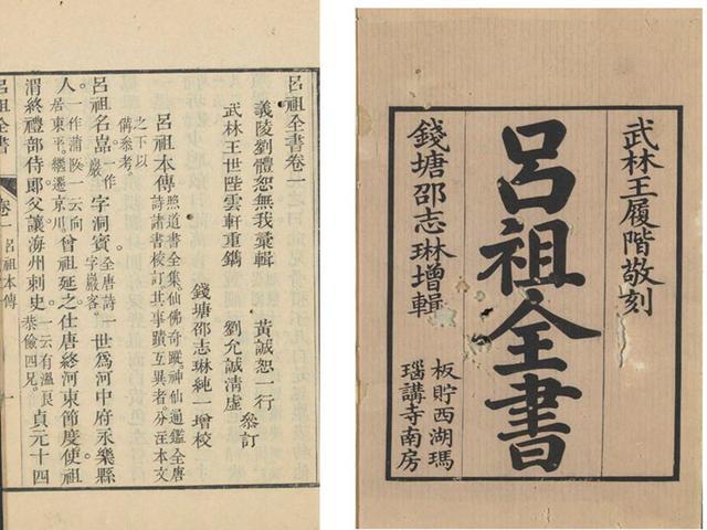 """吕派""""道藏"""":清代对吕洞宾思想与信仰的体现"""