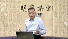 从西方哲学看中国道德论之发展—开篇