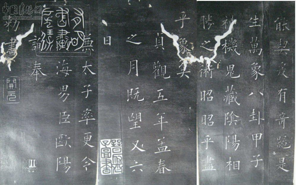 文简义玄 宝字三百:堪比老子五千言的《阴符经》奥妙何在?