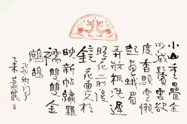 叶嘉莹说温庭筠:从爱情到政治