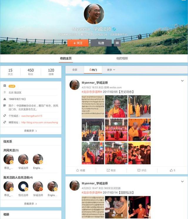 北京龙泉寺学诚大和尚开通第16个语种缅甸语微博