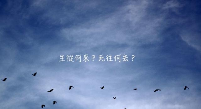有关生死的疑问 佛教已经讲的很清楚了!