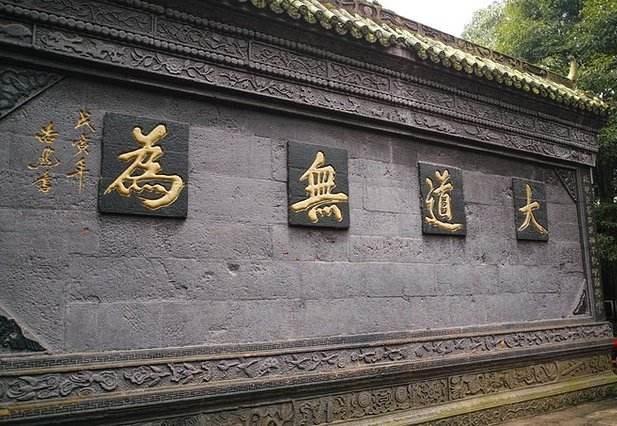"""中华道学百问丨什么是""""无为""""?"""
