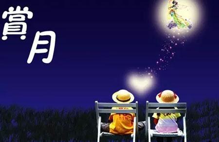中秋节赏月 太阴星君赐福