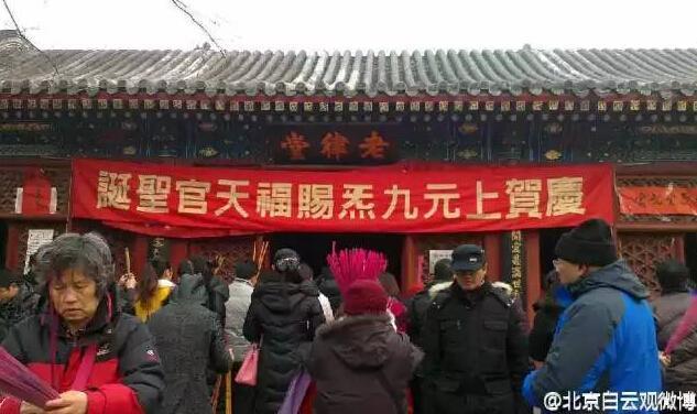 法讯;北京白云观上元节法会