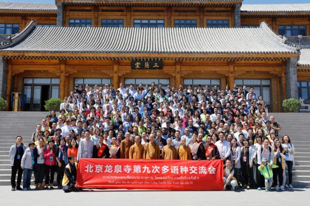 北京龙泉寺第九次多语种交流会合影