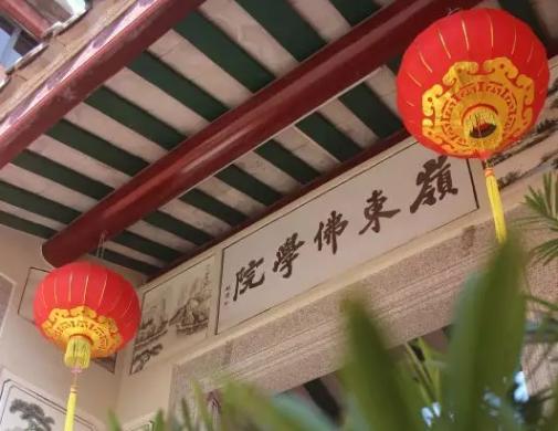 广东佛学院岭东学院2017年秋季招生简章