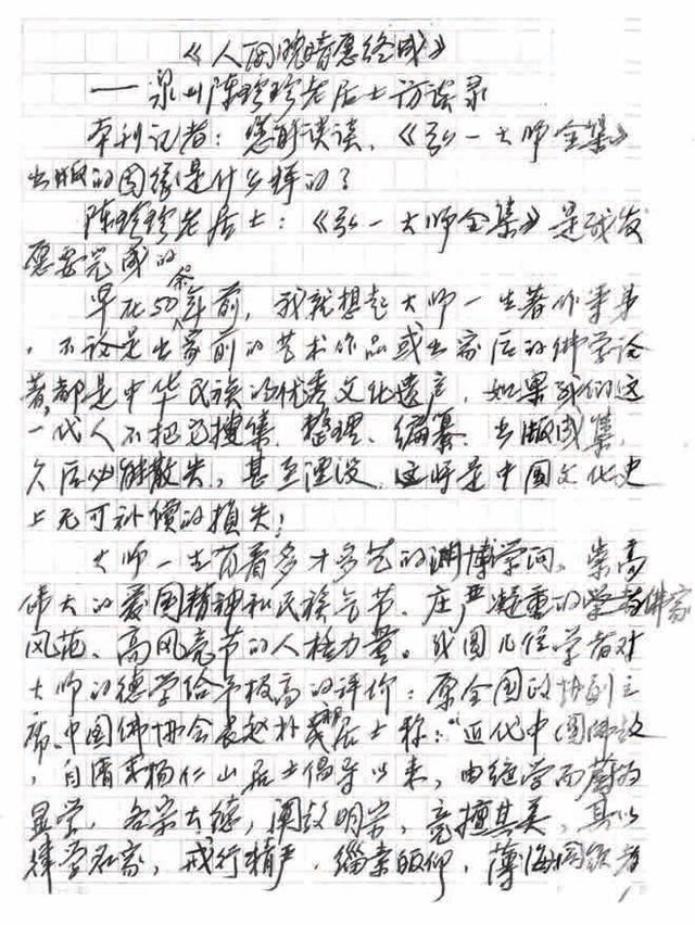 人间晚晴愿终成:泉州陈珍珍老居士访谈录