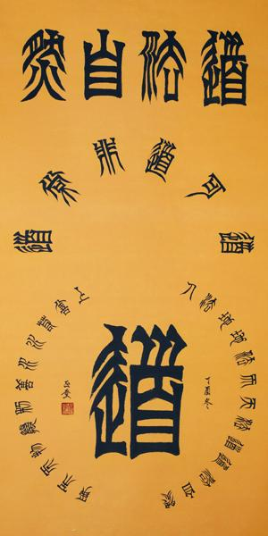 """首届""""白玉蟾杯""""传统文化书画艺术展在玉蟾宫开幕"""