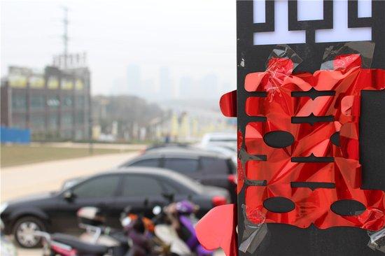 万邦壹线国际祝业主新婚快乐