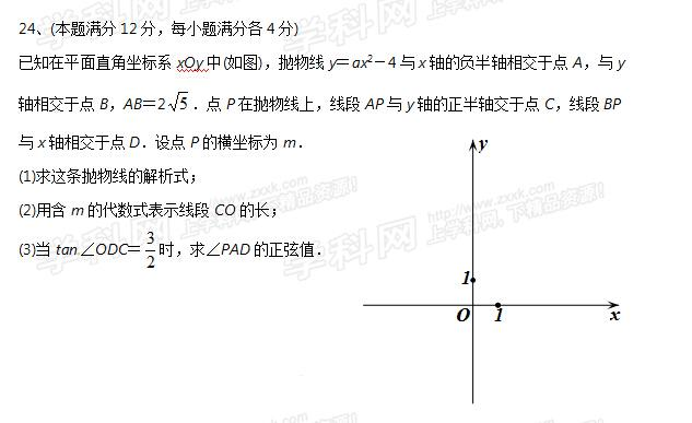2015上海中考数学真题