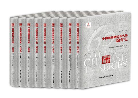 《中国电视剧60年大系》隆重出版