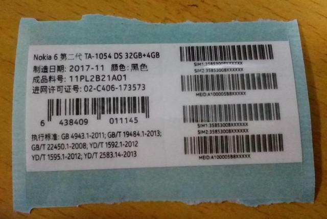 诺基亚6二代包装盒贴纸曝光 改为后置指纹解锁设计