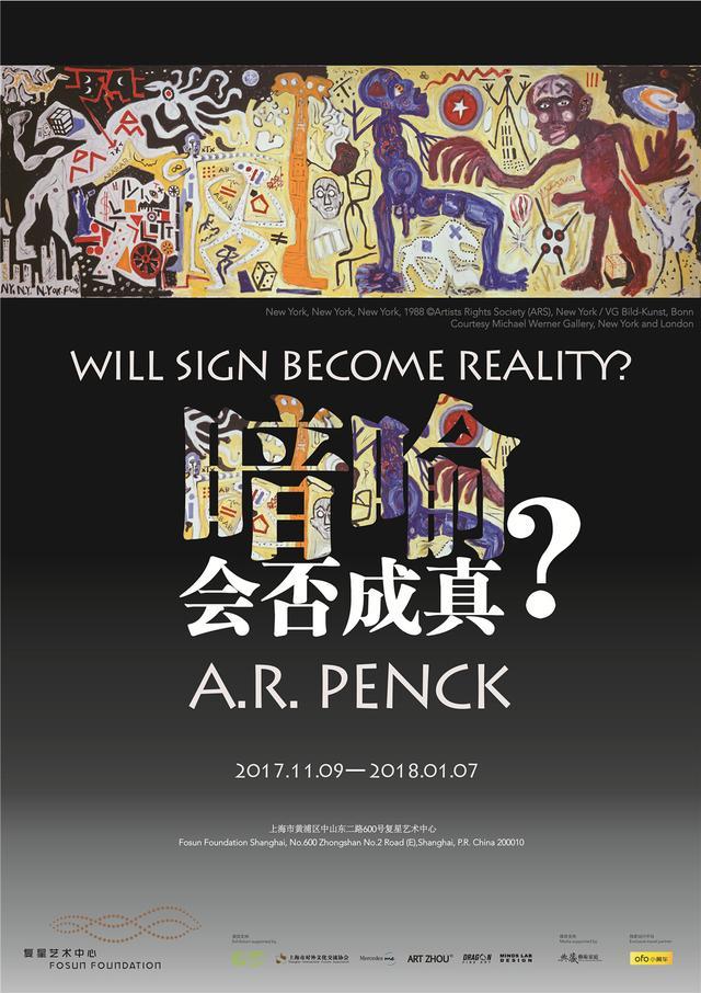 """A.R.彭克(1939-2017)个展:""""暗喻会否成真?"""""""