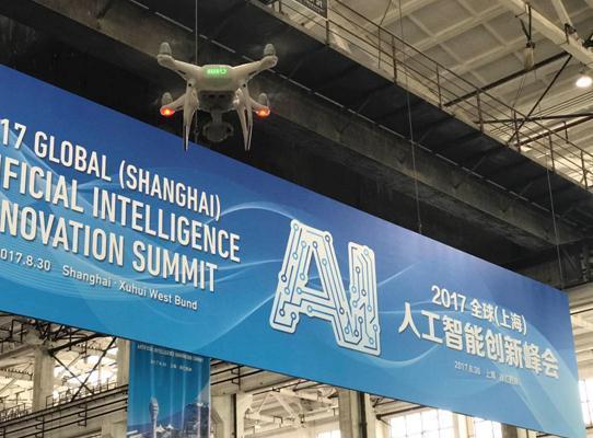 2017全球(上海)人工智能创新峰会今举行