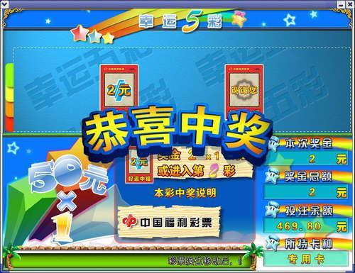 中福在线7种游戏玩法介绍