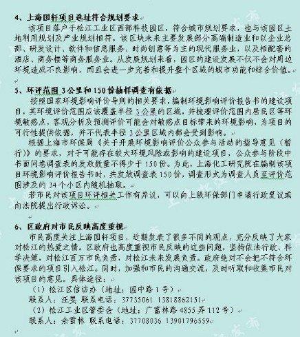国轩电池落户松江引质疑 区政府称:无毒无污染
