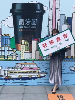 正宗香港兰芳园空降上海 给你带来最地道的港式奶茶
