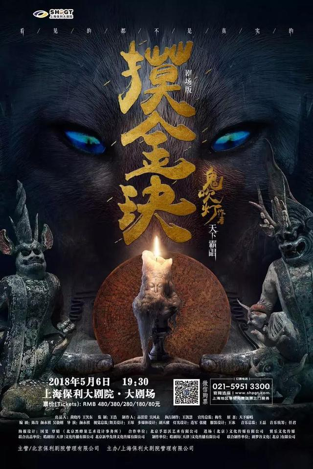 上海保利大剧院精品戏剧季 好戏连台品人生