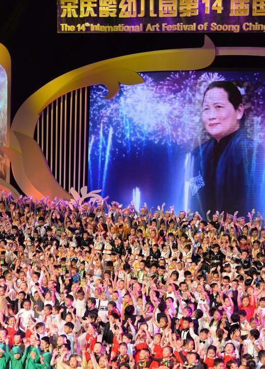 宋庆龄幼儿园第14届国际幼儿艺术节演出在沪举行