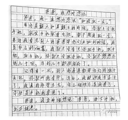 小学生写作文:你是手机的爸爸