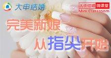 完美新娘从指间开始