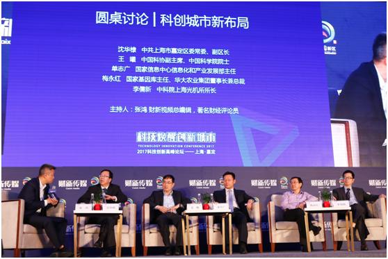 2017科技创新高峰论坛举办 焕醒创新城市