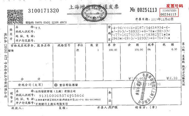 上海有奖发票4月10日首次二次开奖,最高奖金4