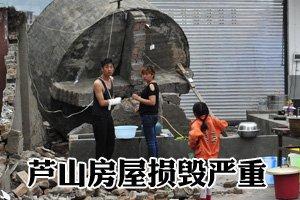 芦山县城房屋损毁严重