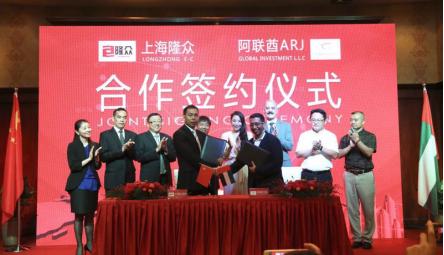 ARJ Global与上海隆众携手打造大宗商品交易产业园