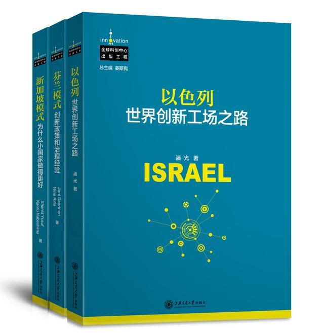 交大出版社策划 全球科创中心出版工程 大申