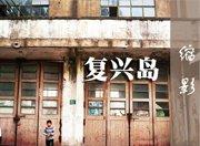 工业上海的缩影――复兴岛