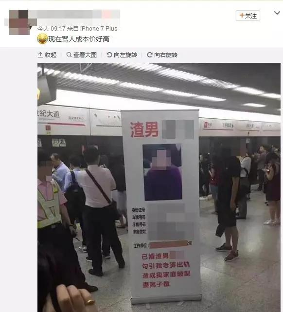 蒙面男因妻子出轨在地铁内举易拉宝 曝光他人信息